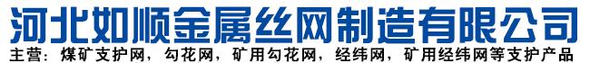 安平县庆昌丝网制品有限公司